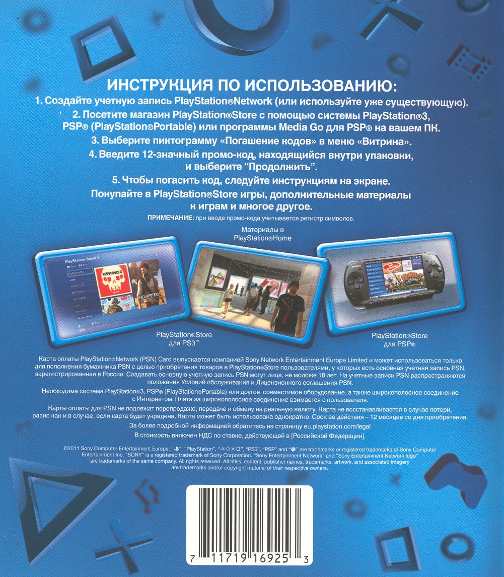 PlayStation Network Prepaid 1,000 rubles. (RUS)