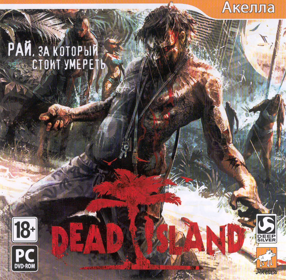 Dead Island (activation key in Steam)