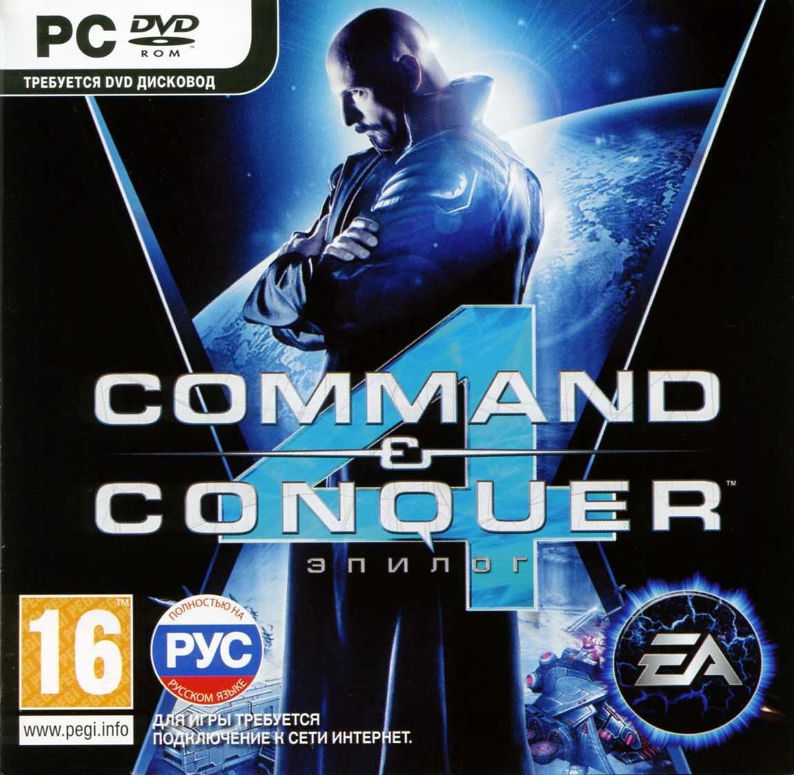 Command & Conquer 4: Epilogue (Key from Electronic Arts