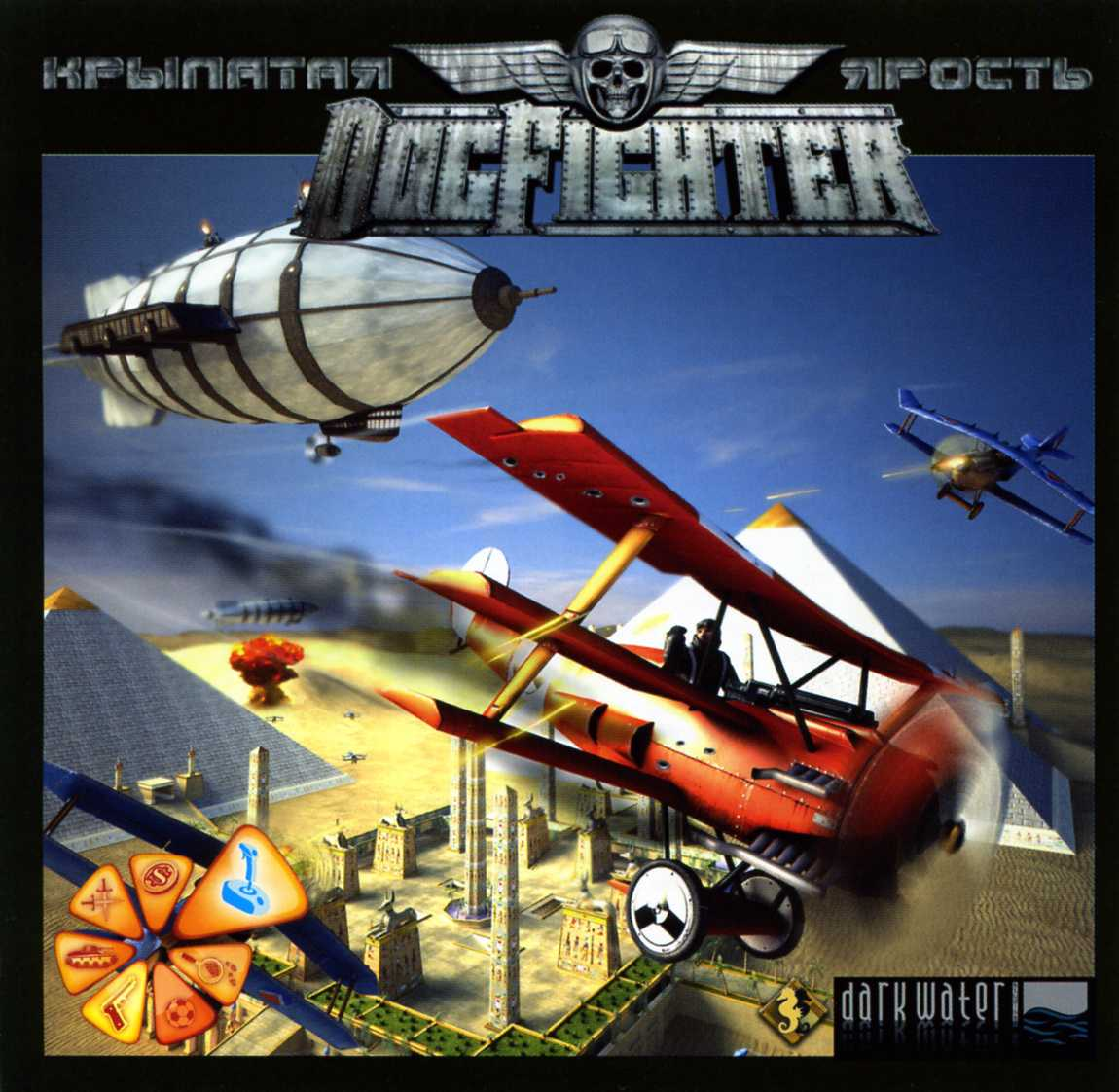 DogFighter: Winged fury (activation key in Steam)