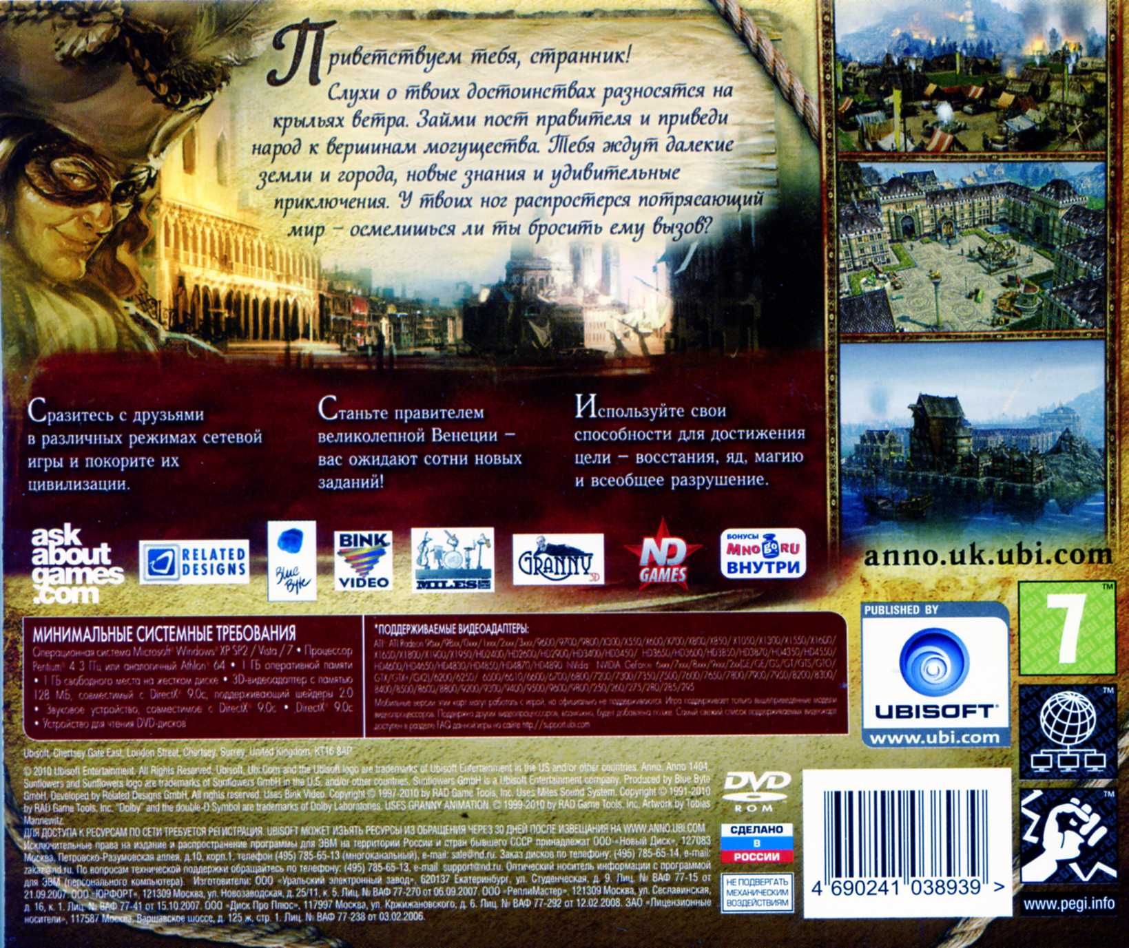 Anno 1404: Venice (Activation Key from the new disc)