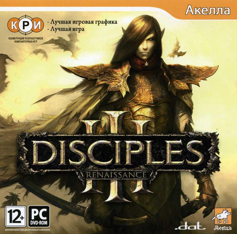 Crack для Disciples 3(Ренесанс) .