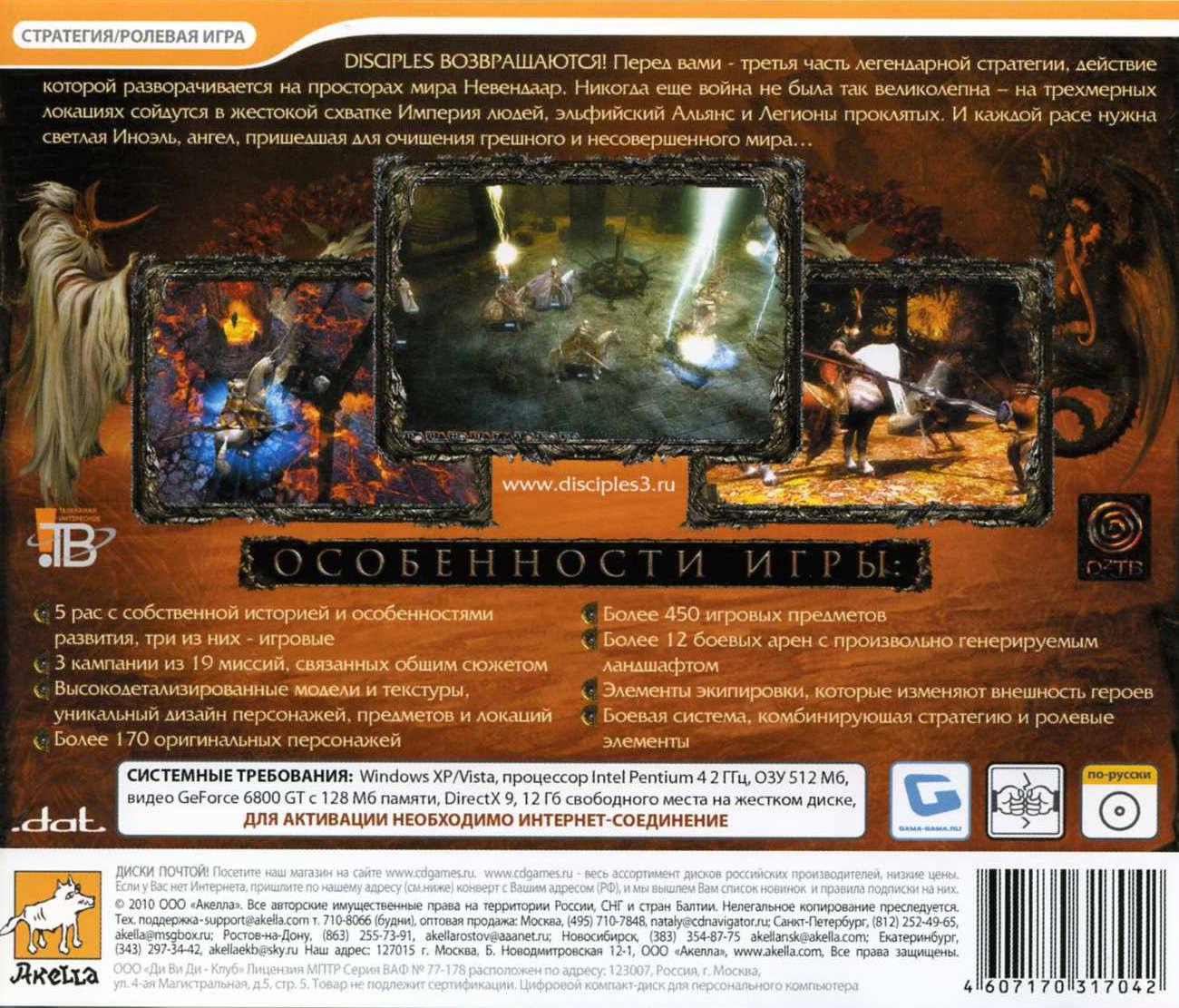 Лицензионный ключ (CD KEY) из коробки с игрой Disciples III Ренессанс.