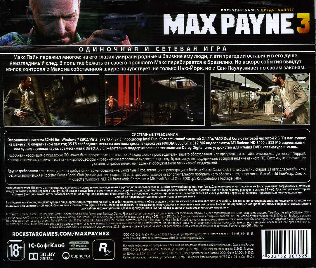 Max Payne 3 (key of 1C-SoftKlab)