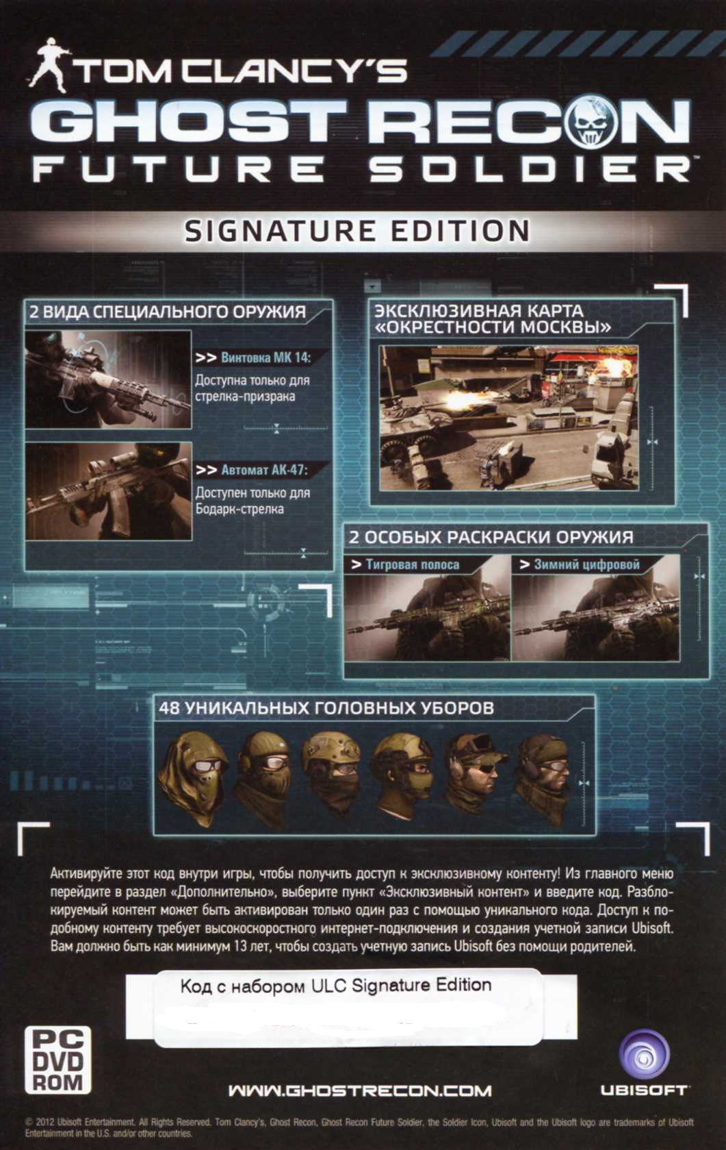 Ghost Recon: Future Soldier Signature Edition  (Uplay)
