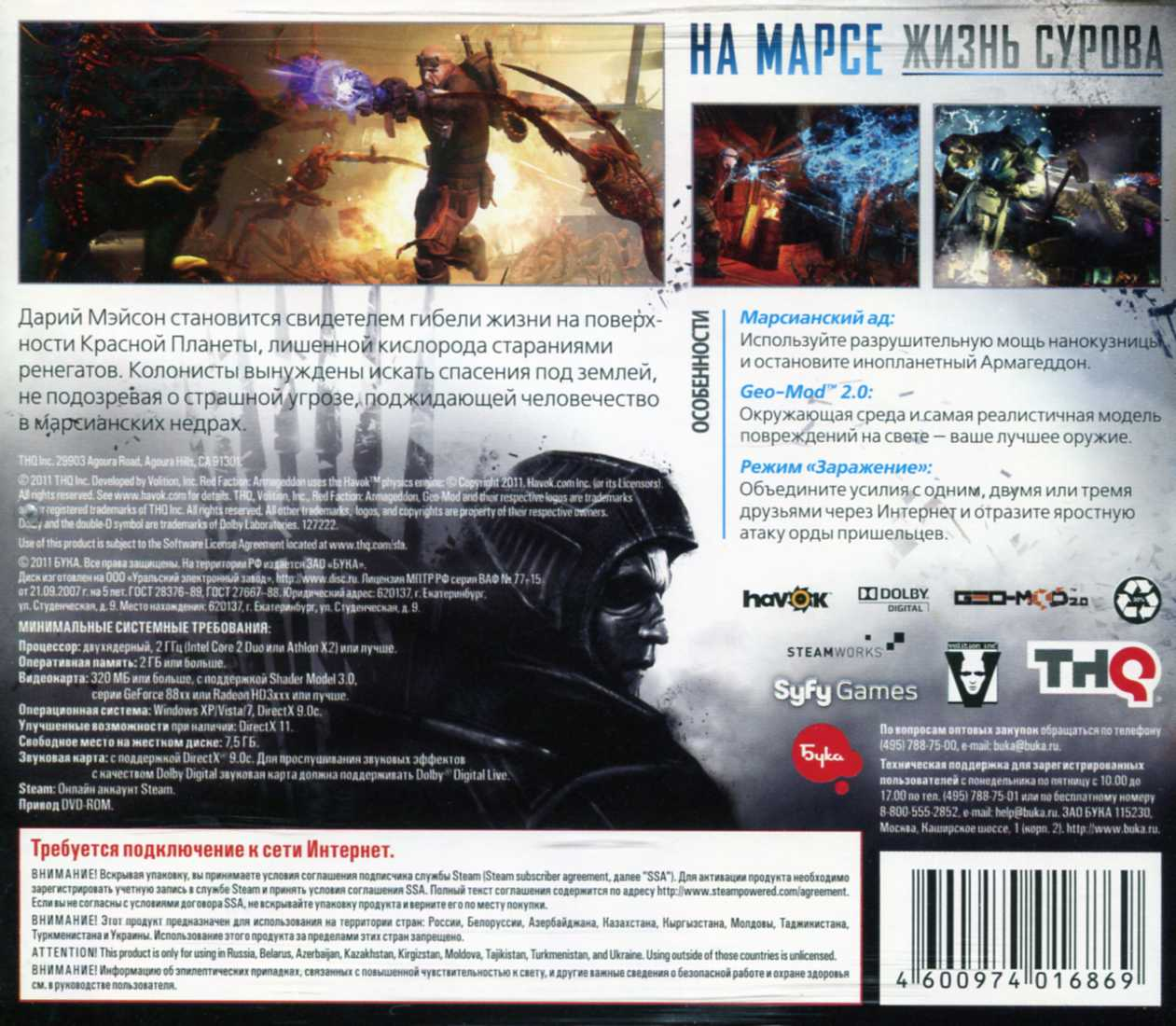 Red Faction: Armageddon + DLC