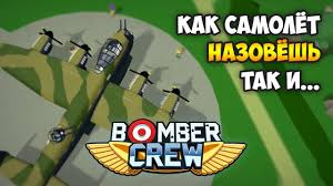 Bomber Crew - Deluxe Edition (Steam/Ru)