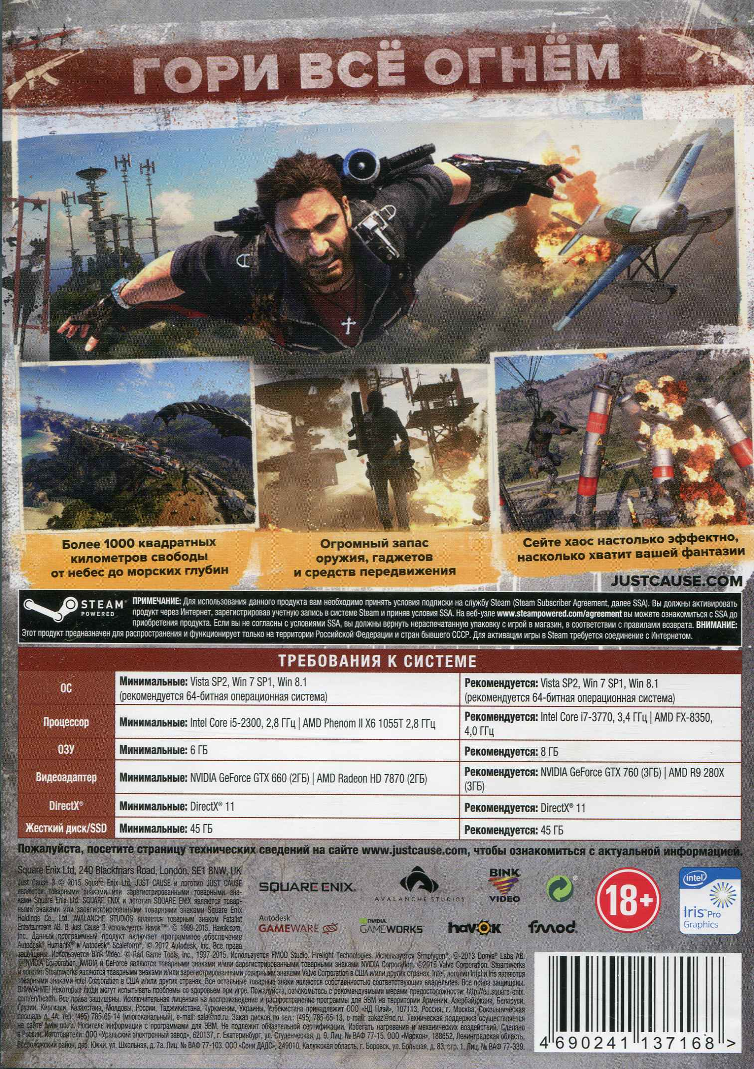 download key activation just cause 3
