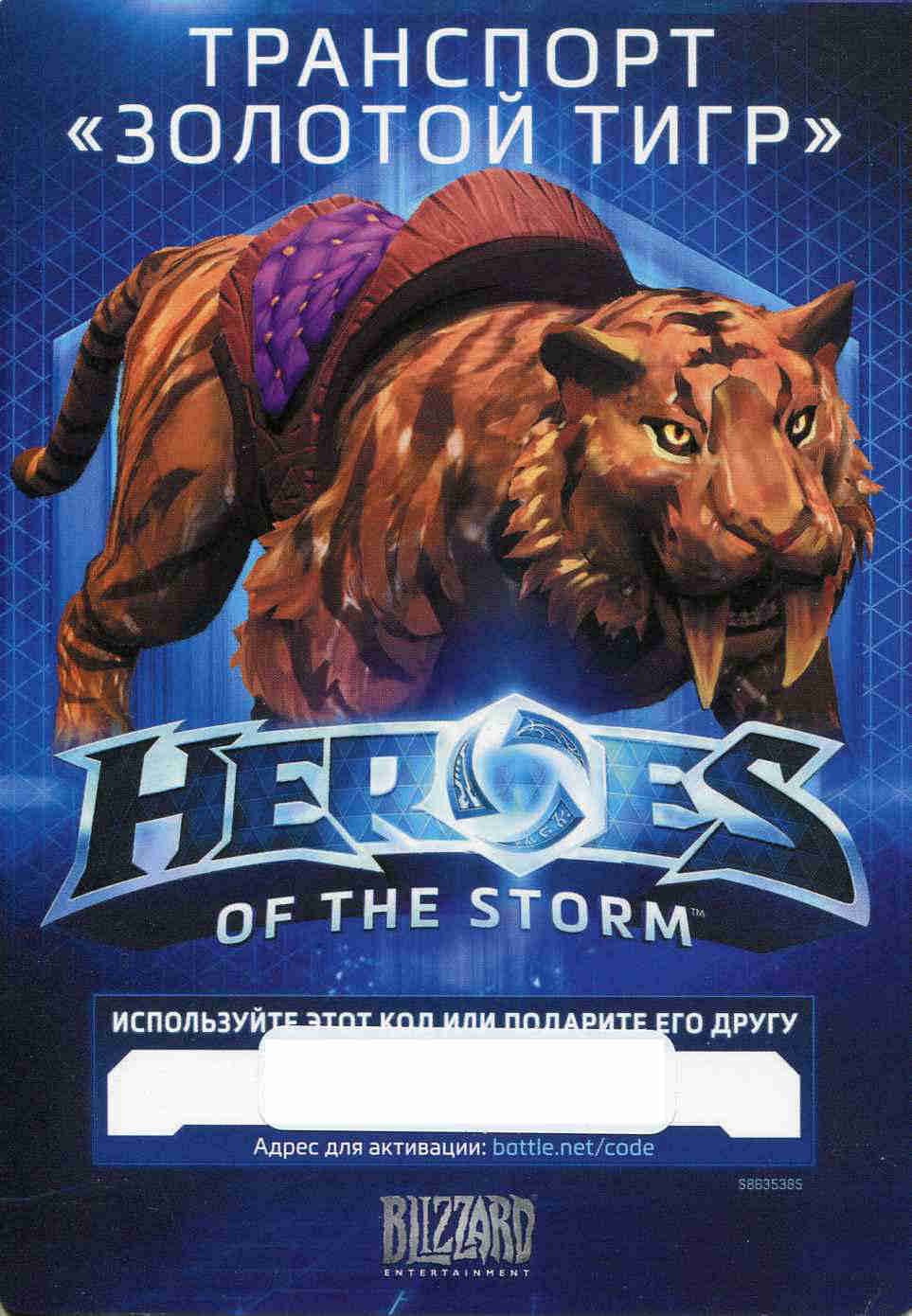 Heroes of the Storm. Starter pack (Ключ Battle.net)