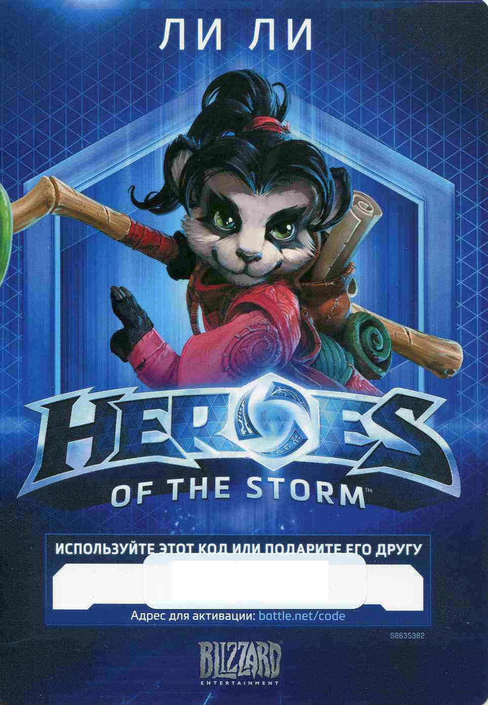 Heroes of the Storm. Starter pack (Key Battle.net)