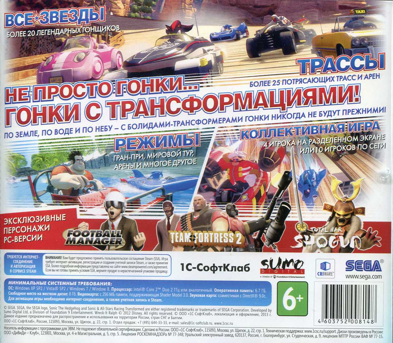 Sonic & All-Stars Racing Transformed (Ключ Steam)