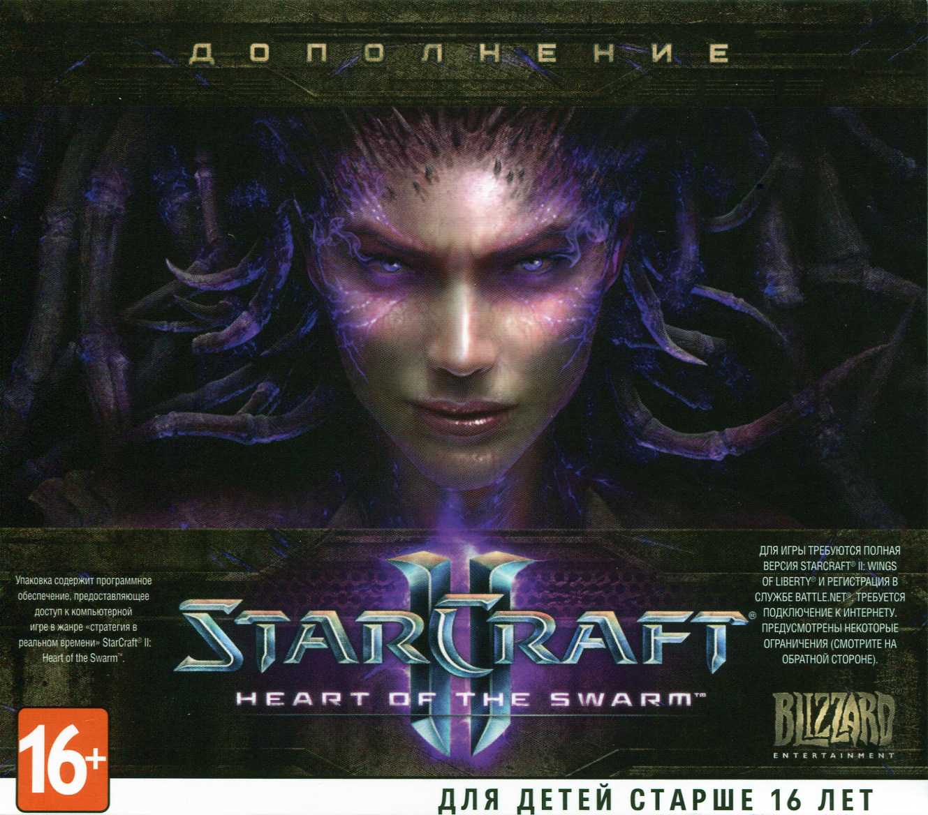 StarCraft 2: Heart of the Swarm (RUS) (Battle.net)