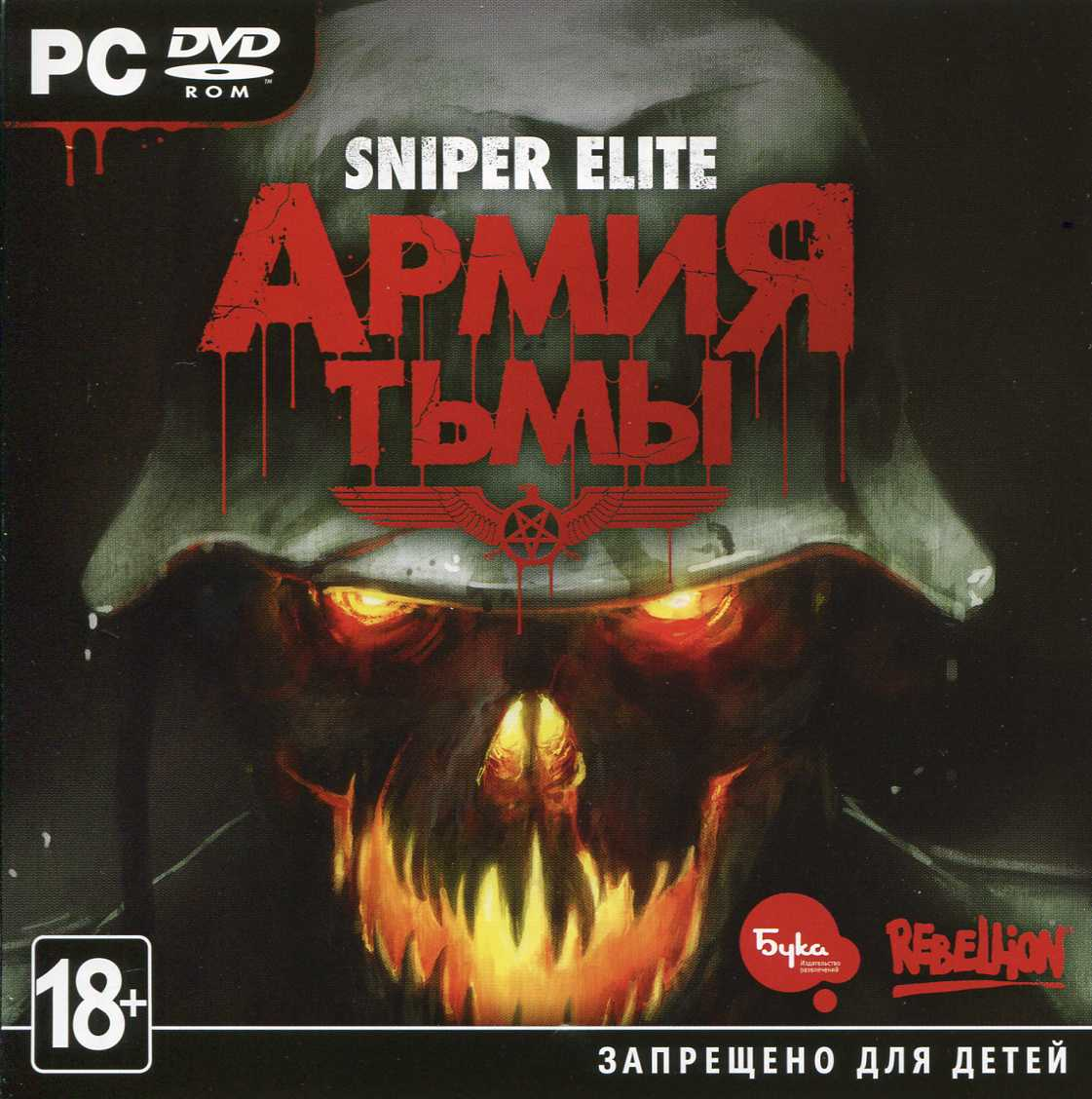 Sniper Elite: Nazi Zombie Army [Army of Darkness] (Stea