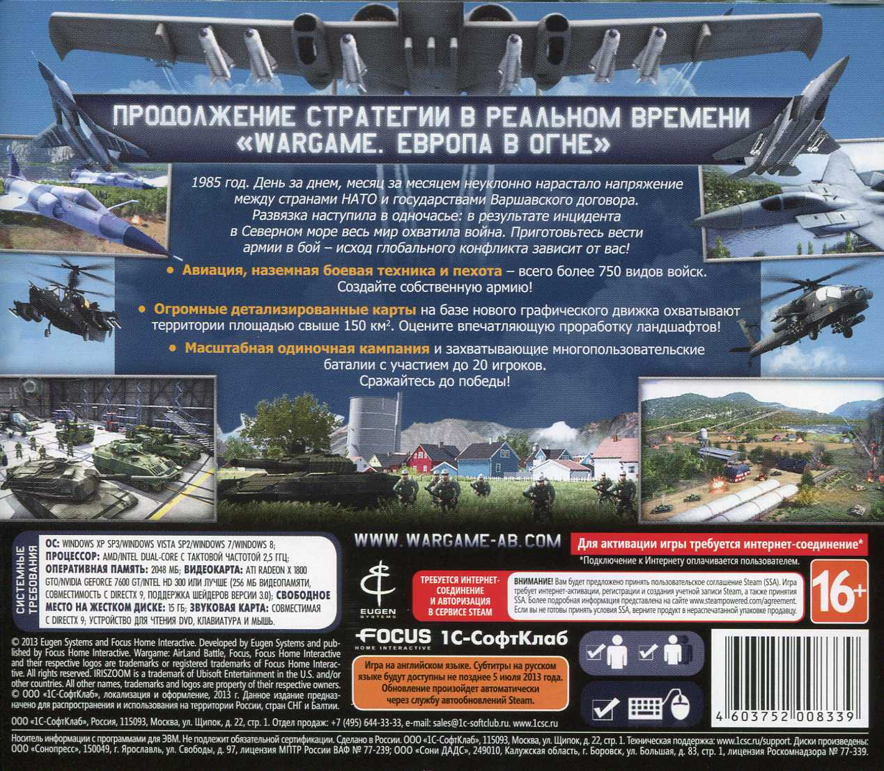Wargame: AirLand Battle (activation key in Steam)