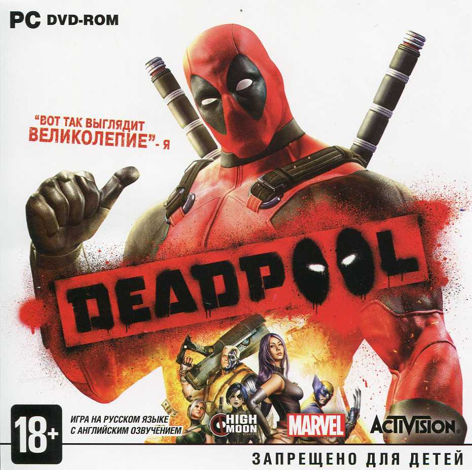 Deadpool (activation key in Steam)