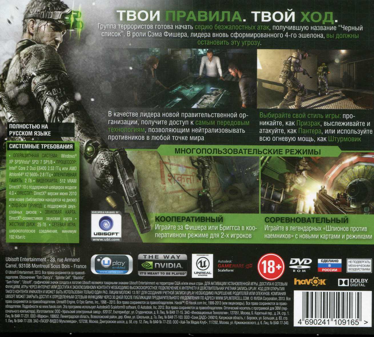 Splinter Cell: Blacklist Standard Edition (Ключ Uplay)