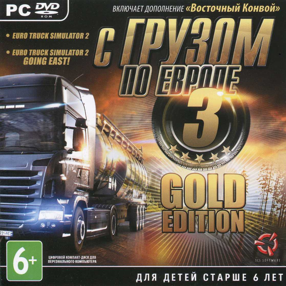 Euro Truck Simulator 2. Gold Edition (Ключ Steam)