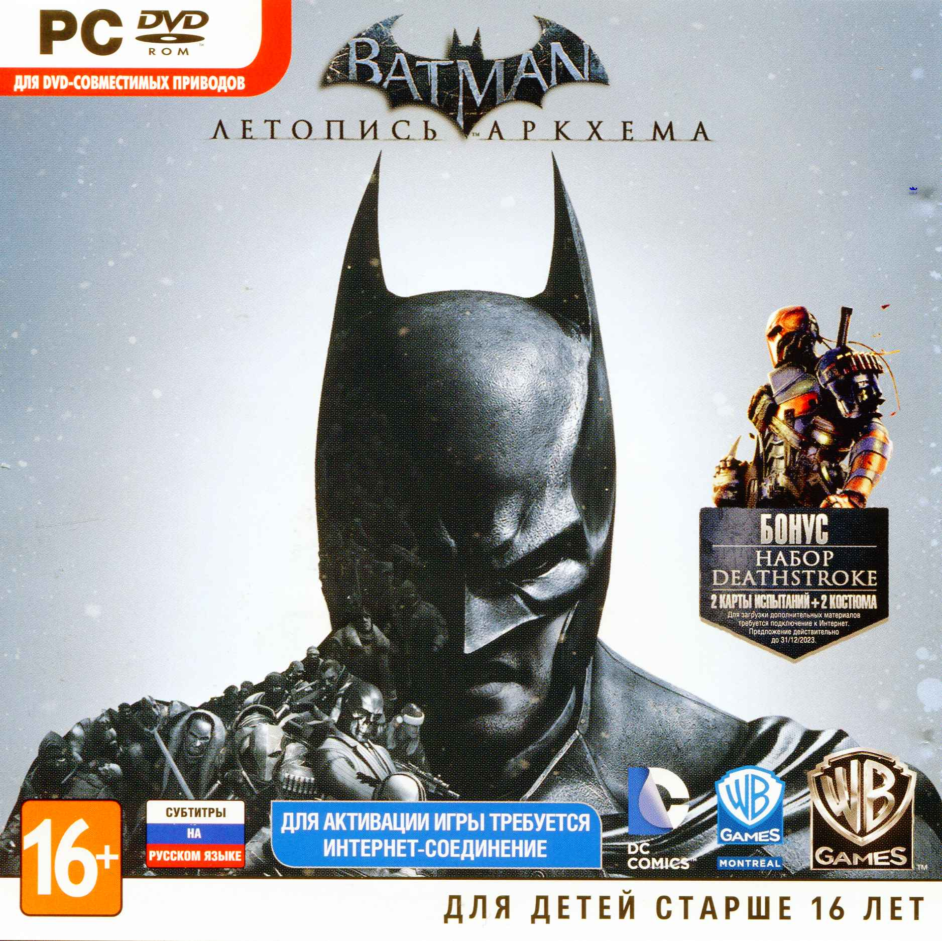 Batman: Arkham Origins (Activation Key on Steam)