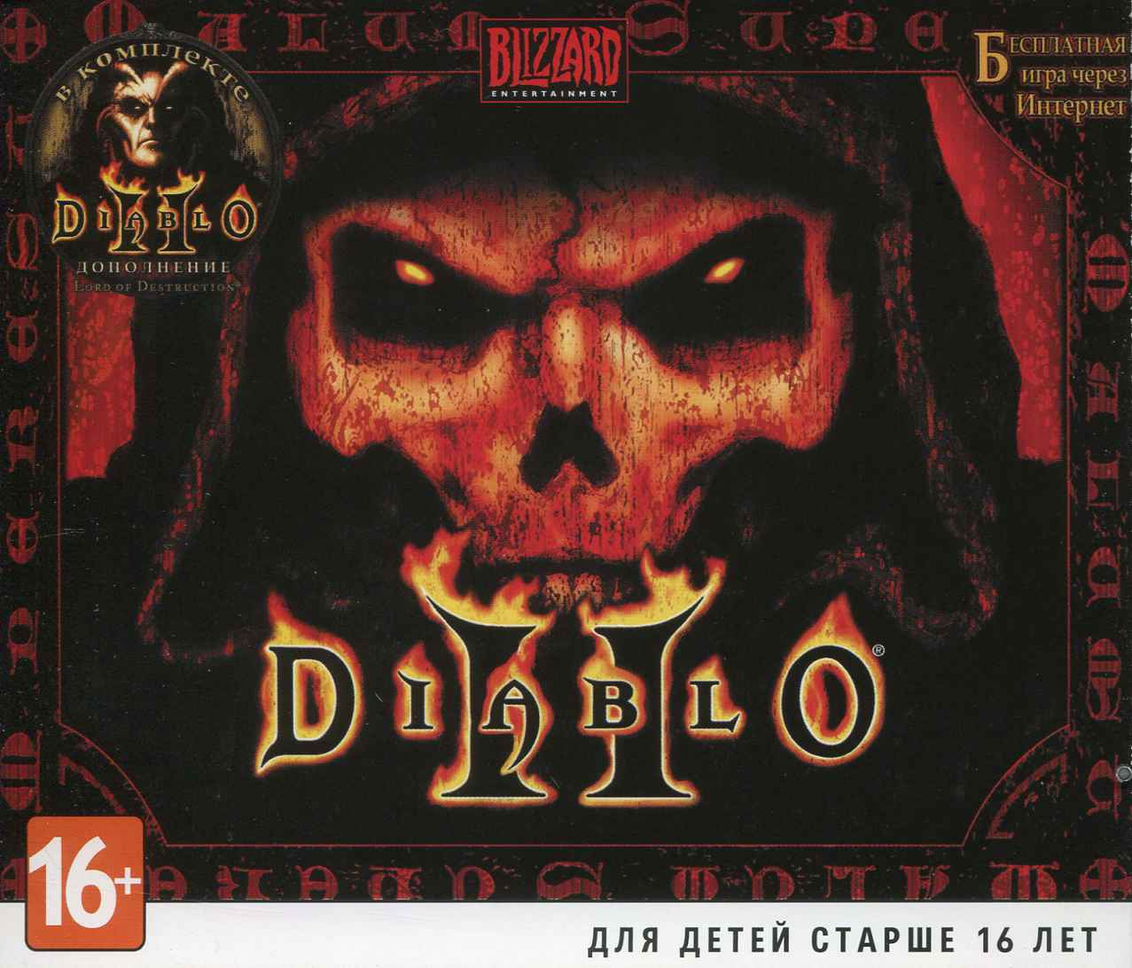Diablo 2 Gold (key to Battle.net)