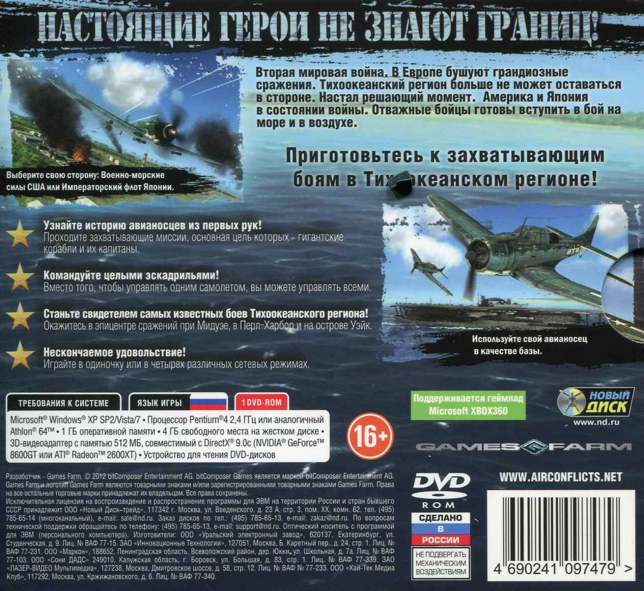 Air Conflicts: Pacific Carriers Асы Тихого океана Steam