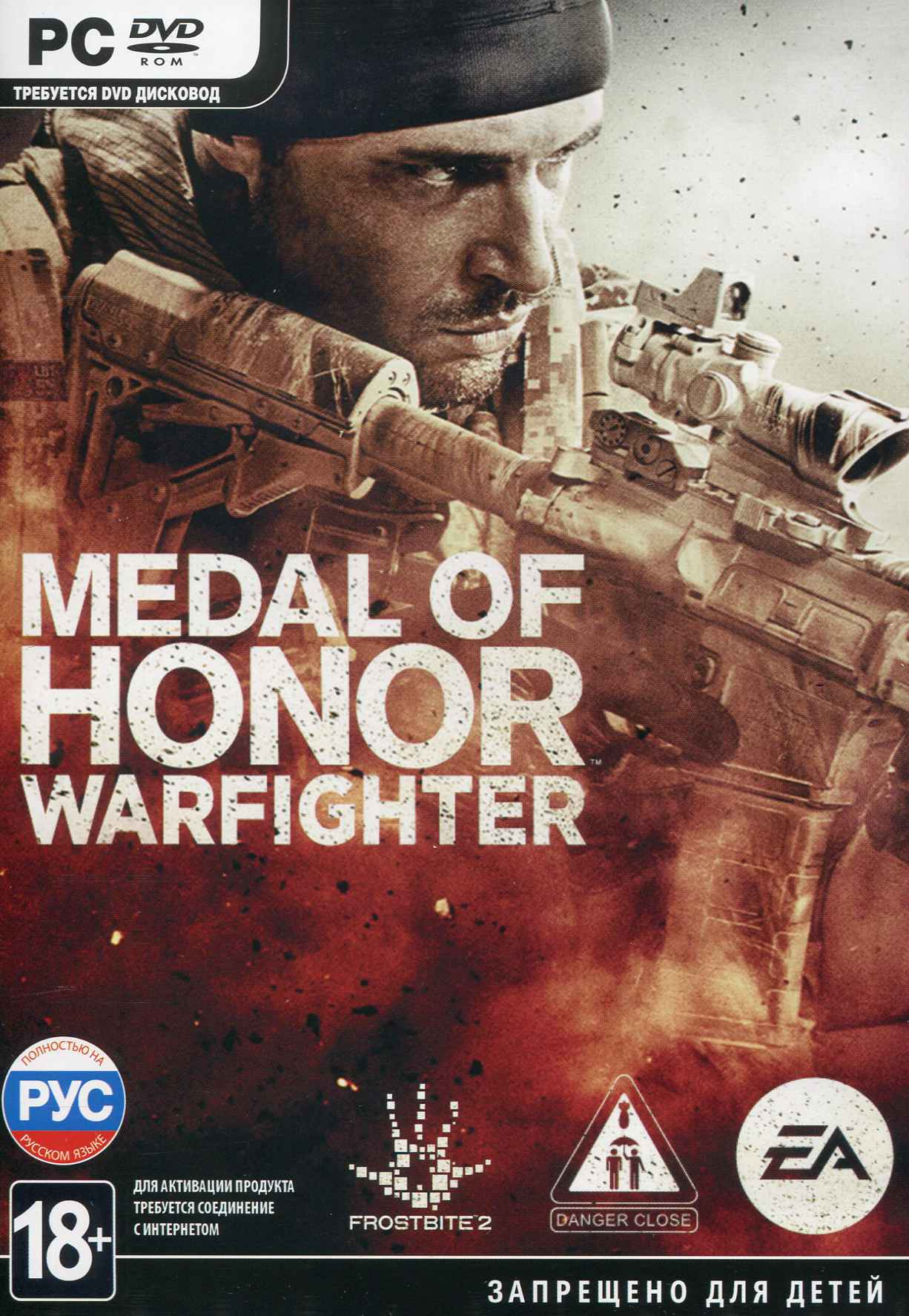 Medal of Honor: Warfighter (Key to Electronic Arts)
