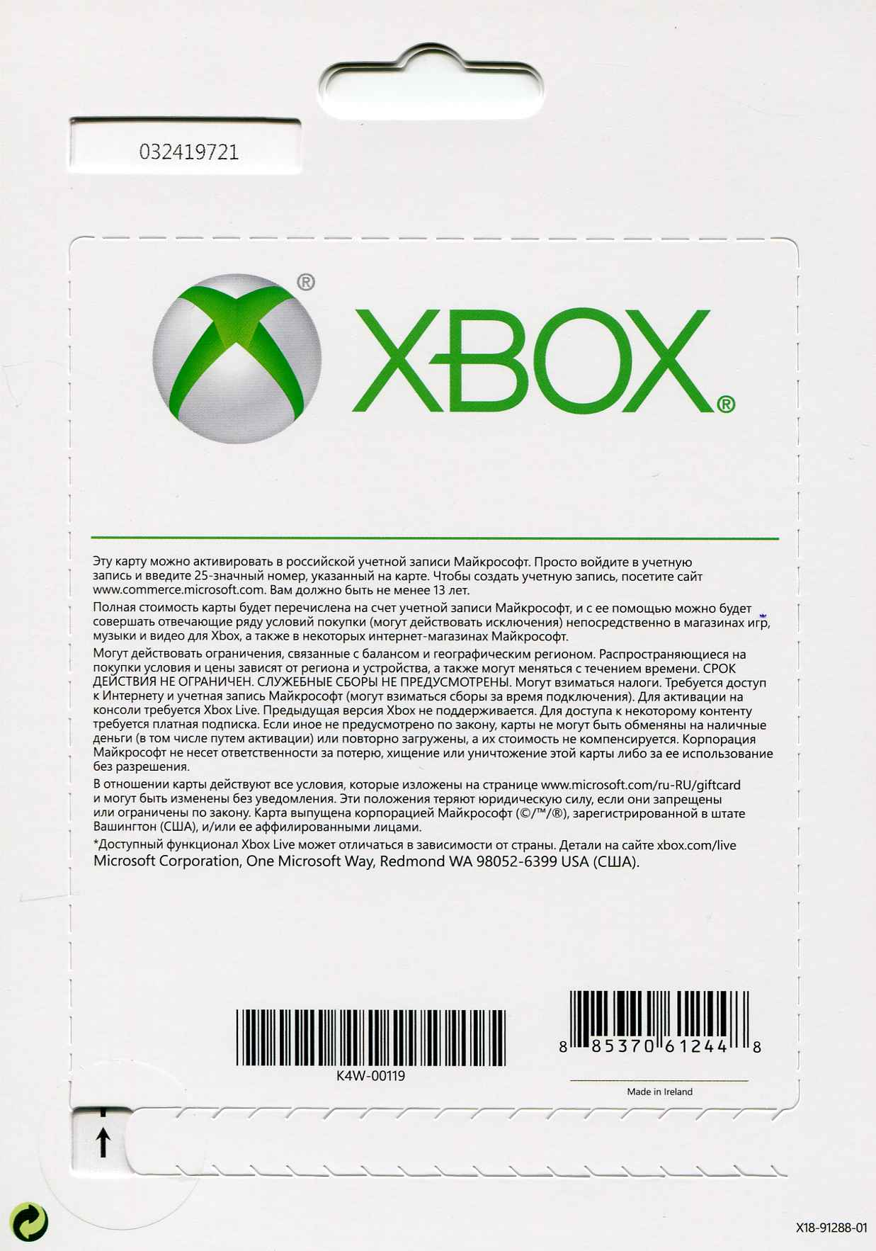 Xbox LIVE card payment of 1000 rubles. (RUS)