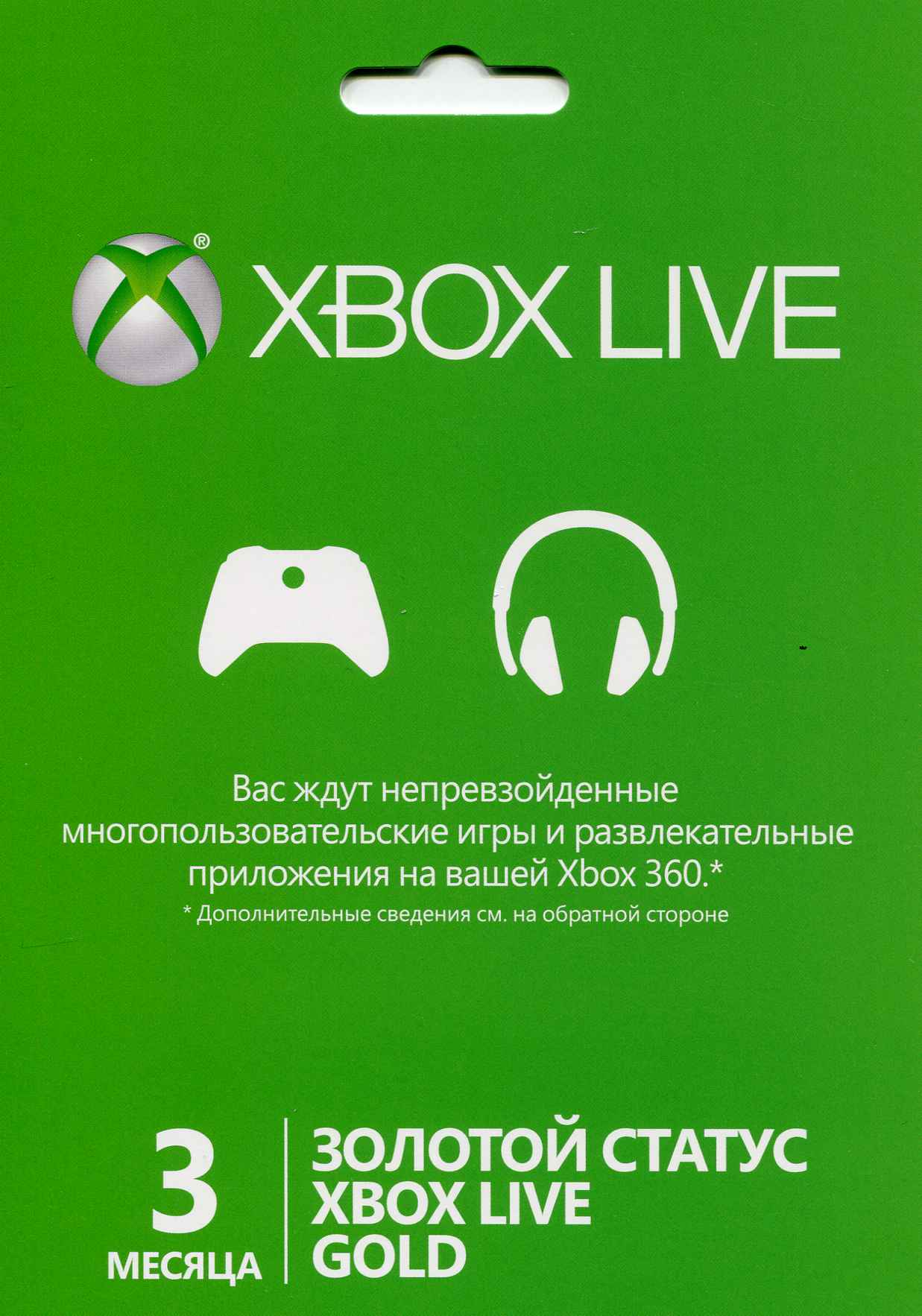 Xbox LIVE Gold Card 3 months (RUS)