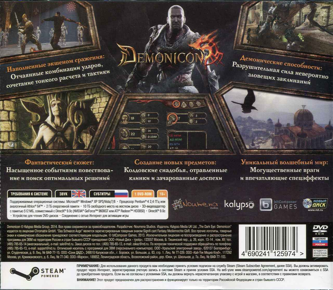 Demonicon (activation key in Steam)