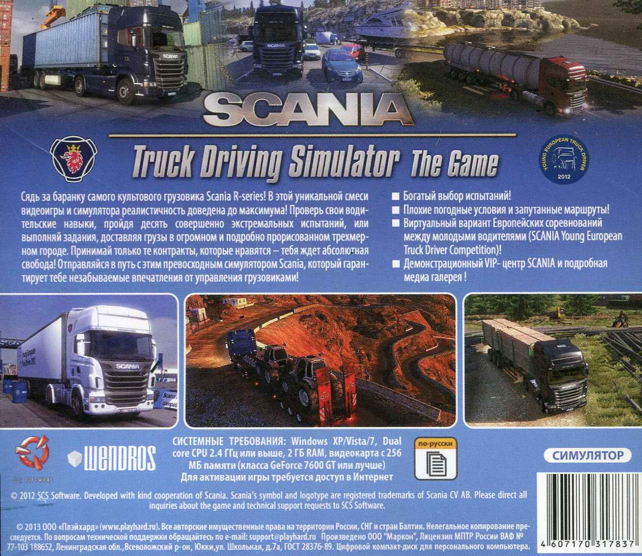 SCANIA  Truck Driving Simulator (Activation Key Steam)