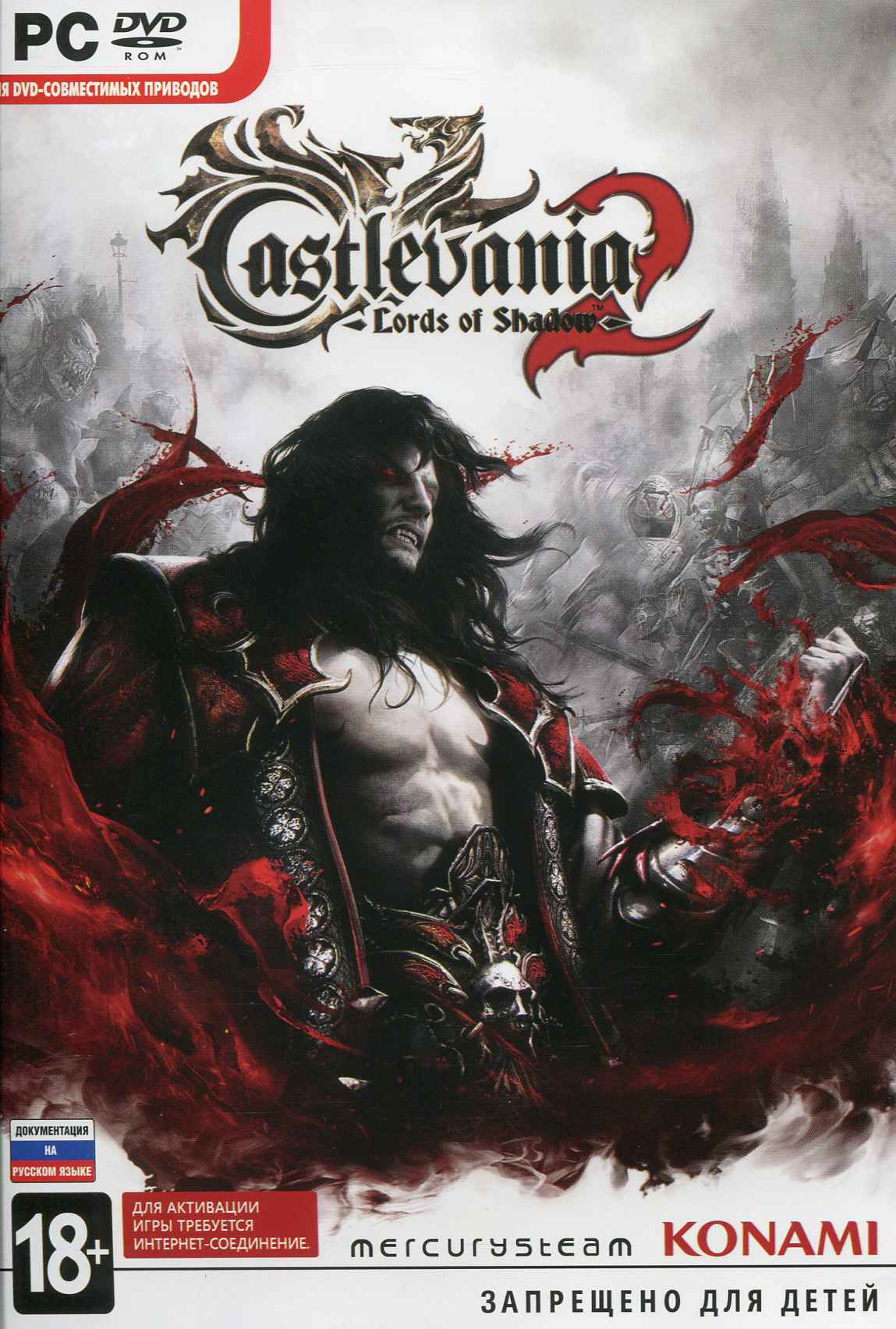 Castlevania: Lords of Shadow 2 (activation key in Steam