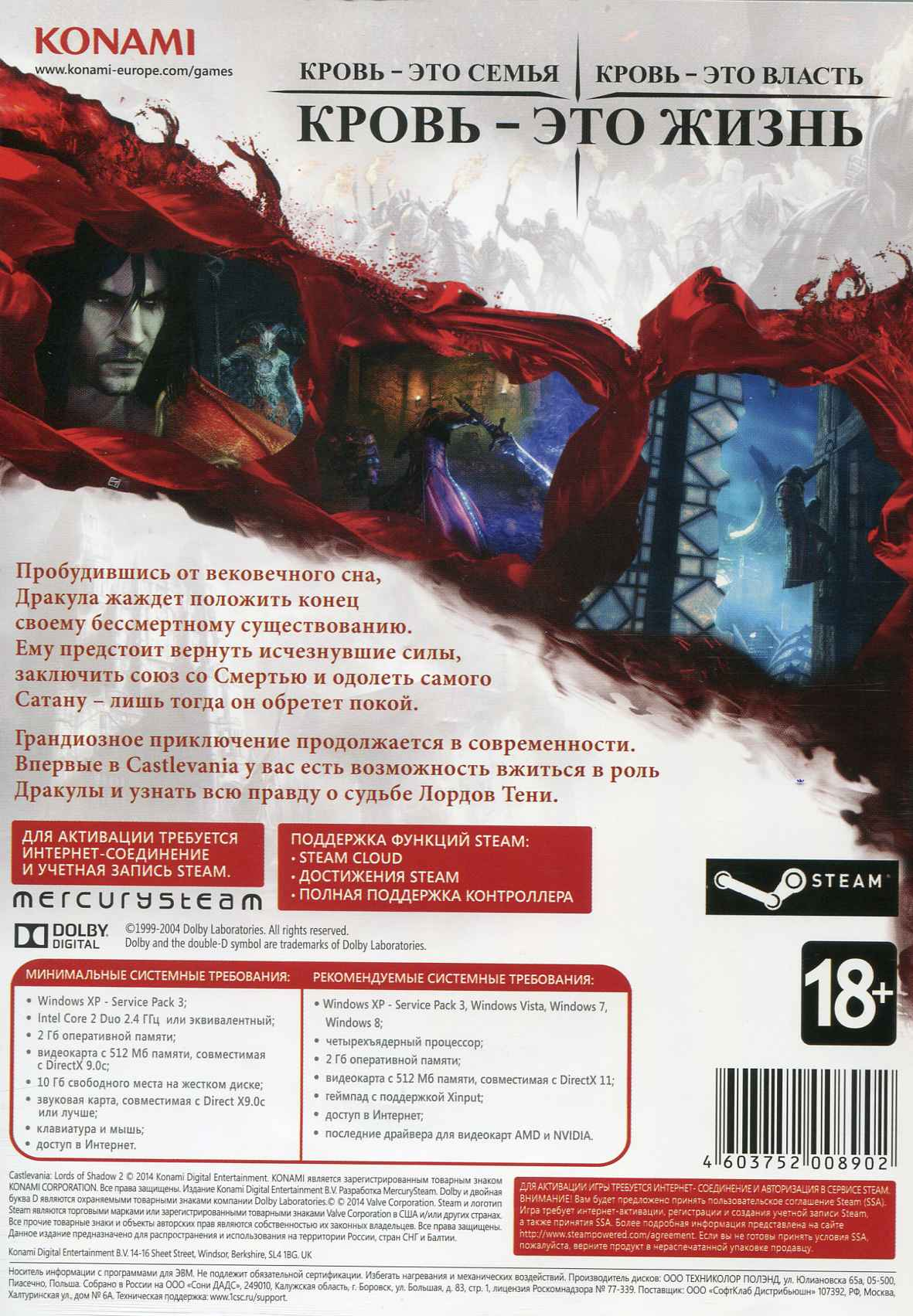Castlevania: Lords of Shadow 2 (Ключ активации в Steam)