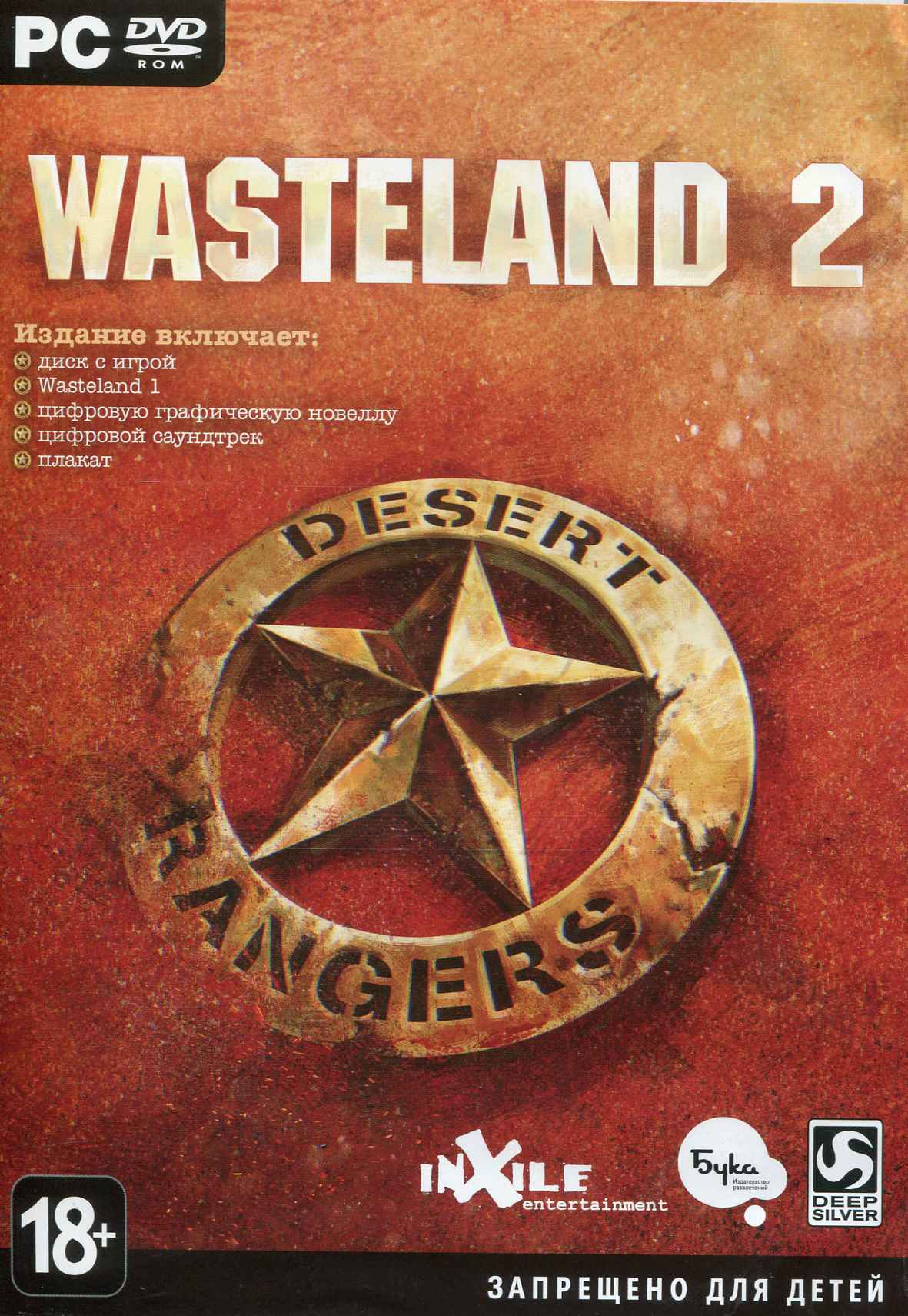 Wasteland 2. Ranger Edition (activation key in Steam)