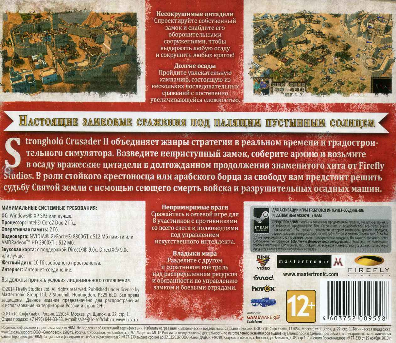 Buy Stronghold Crusader 2 (activation key in Steam) and download