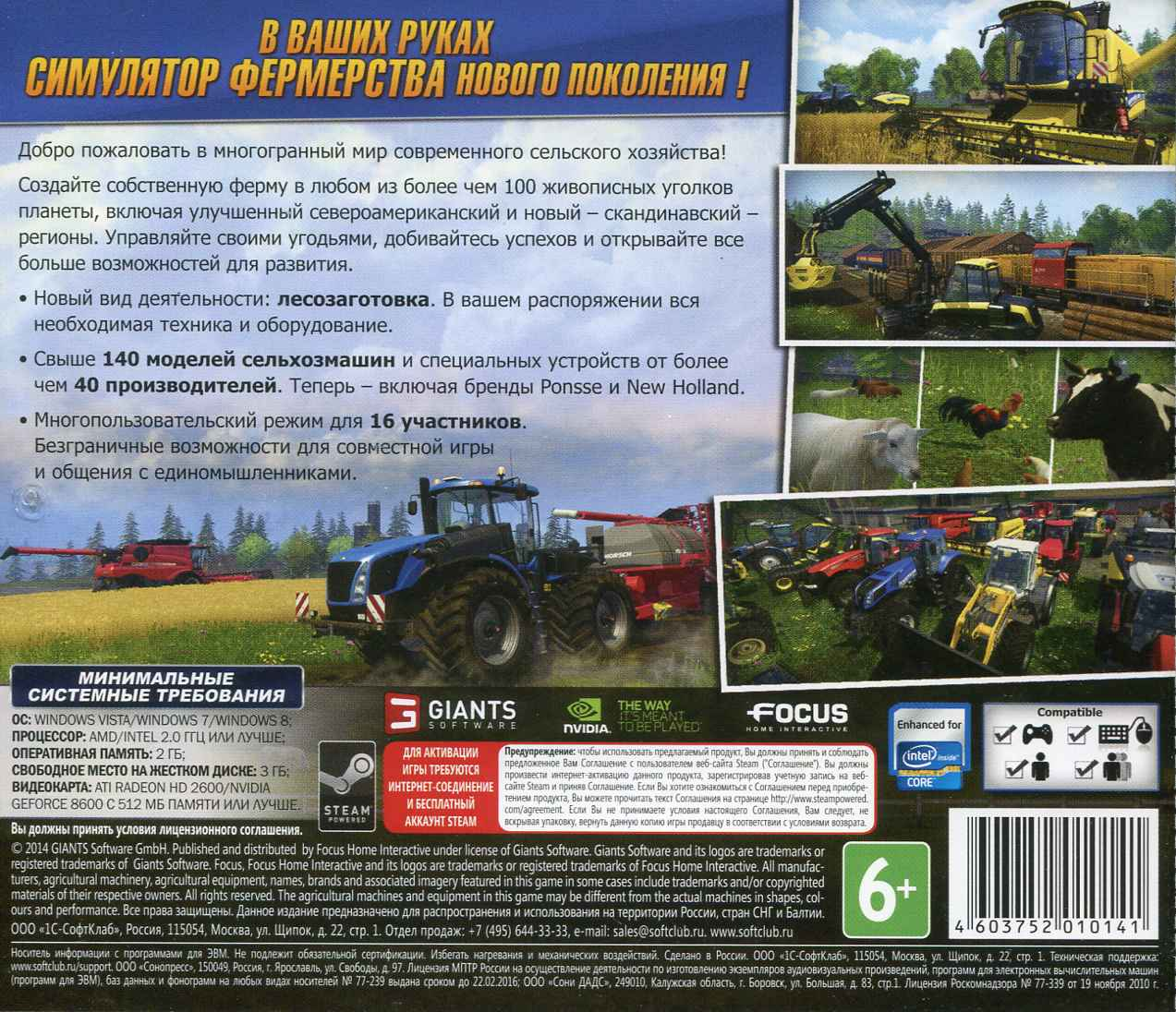 ключ farming simulator 2017 скачать