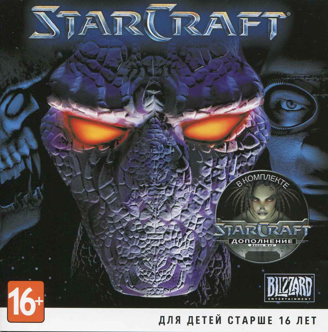 Starcraft + Starcraft: Brood War (Ключ для Battle.net)