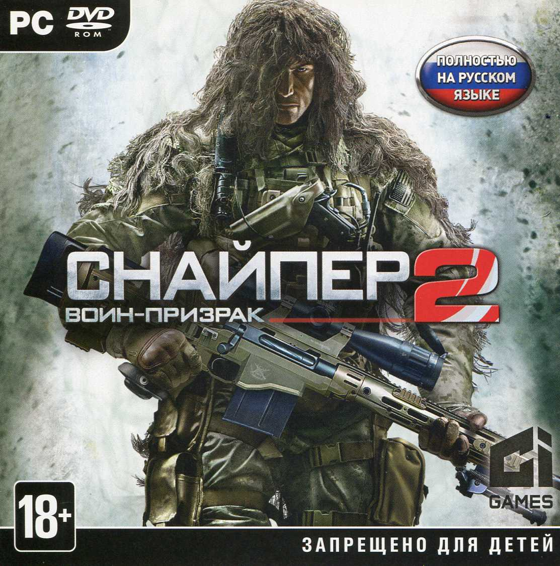 Sniper: Ghost Warrior 2 (activation key in Steam)
