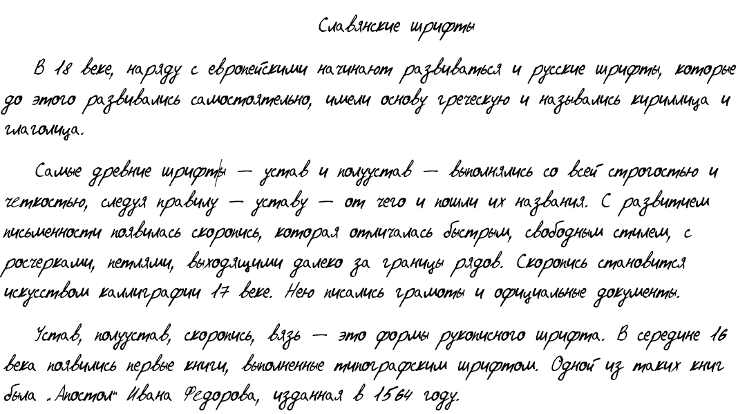 Male cursive handwriting from jeDy´s font
