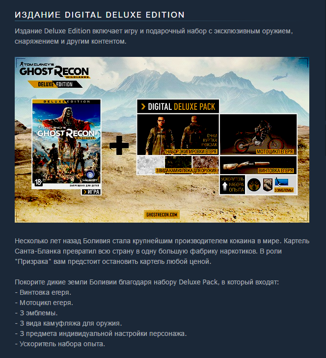 GHOST RECON WILDLANDS DELUXE (STEAM Gift,RU+CIS)