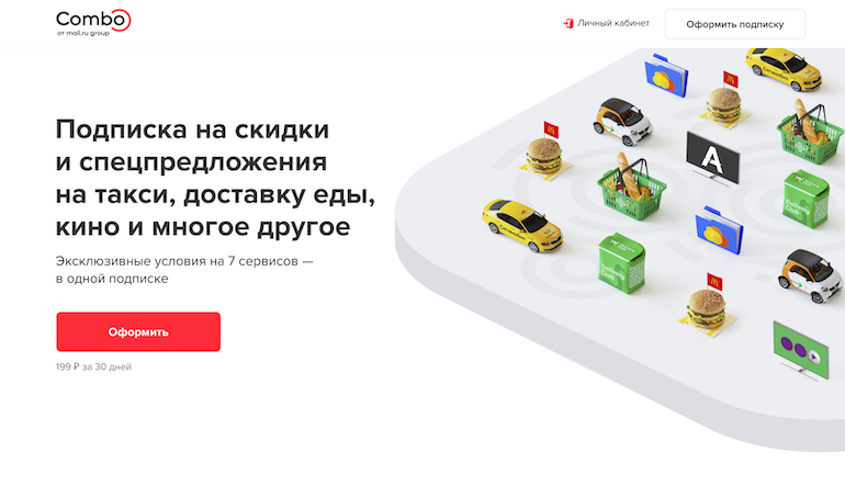 Combo from Mail.ru Group 30-day promotional code