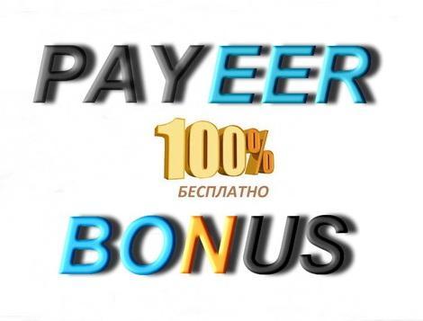Bonus na payeer