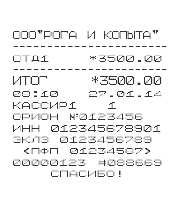 Collection of fonts cash registers