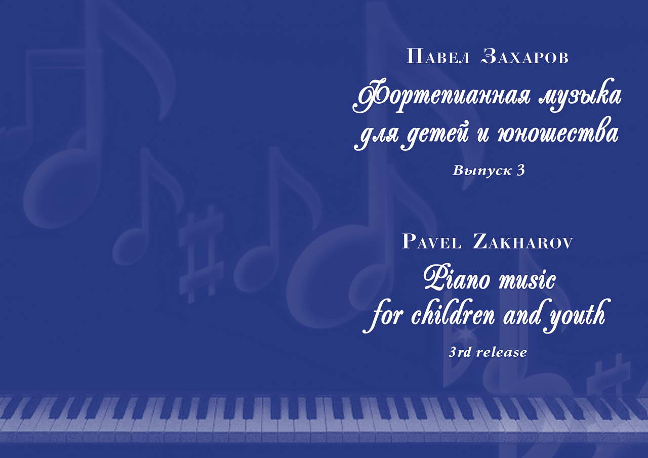 3c P. ZAKHAROV Piano music for children and youth-3_A3