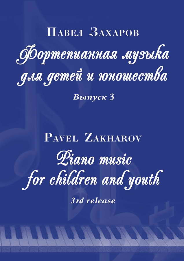 3s30 Frogs´ Waltz, PAVEL ZAKHAROV /  piano for 4 hands