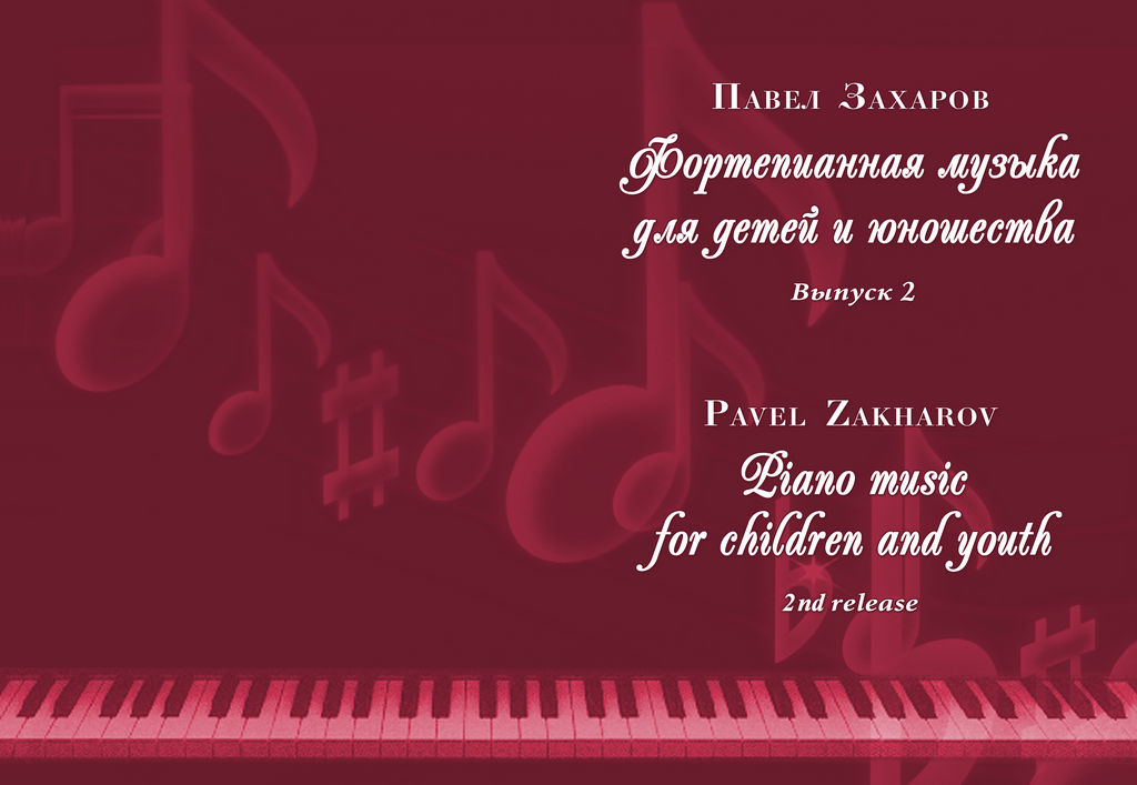 2s P. ZAKHAROV, Piano music for children and youth-2_A3