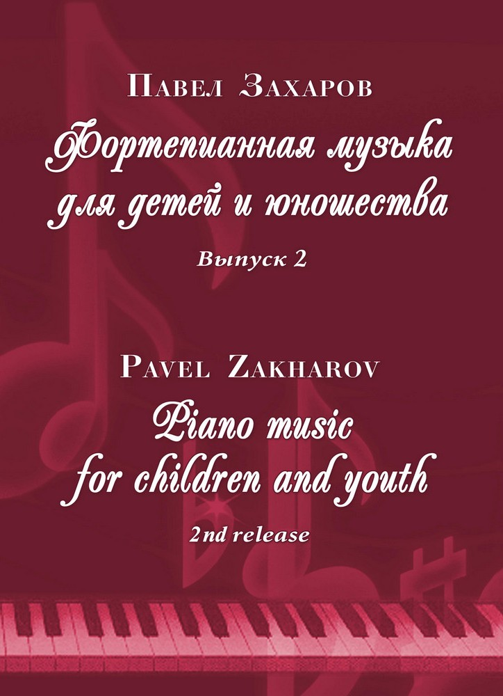 2с P. ZAKHAROV, Piano music for children and youth-2_A4