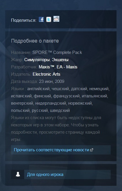 SPORE Complete Pack (Steam Gift RU + CIS)