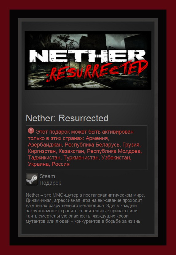 Nether: Resurrected (Steam Gift RU + CIS)