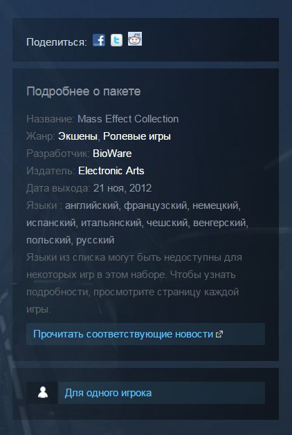 Mass Effect Collection (Steam Gift RU + CIS)