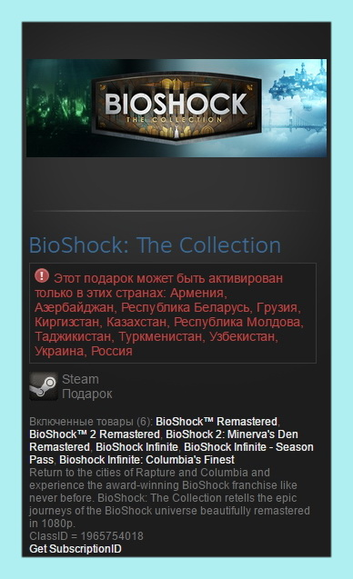 BioShock: The Collection (Steam Gift RU + CIS)