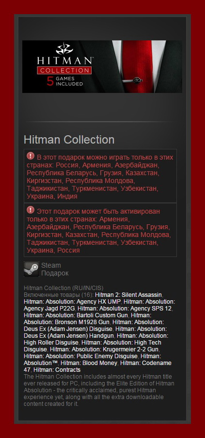 Hitman Collection 5-games (Steam Gift RU + CIS)